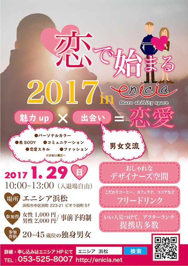 2017恋活_表